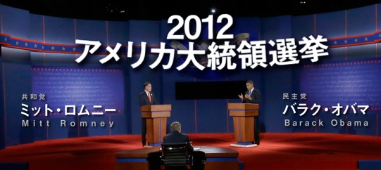 アメリカ合衆国大統領選挙