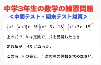 中学3年生の数学の練習問題.jpg