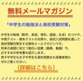 中学生の勉強法と高校受験対策.jpg