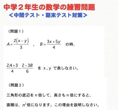 中学2年生の数学の練習問題.jpg
