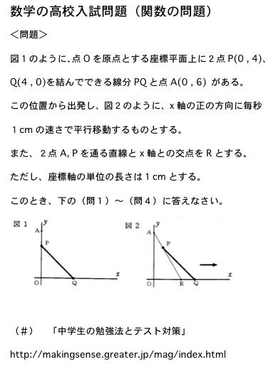 数学の高校入試問題(公立高校入試によく出る関数の問題)