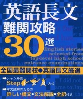 高校入試の英語長文問題